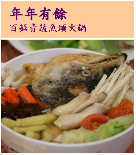百菇青蔬魚頭火鍋