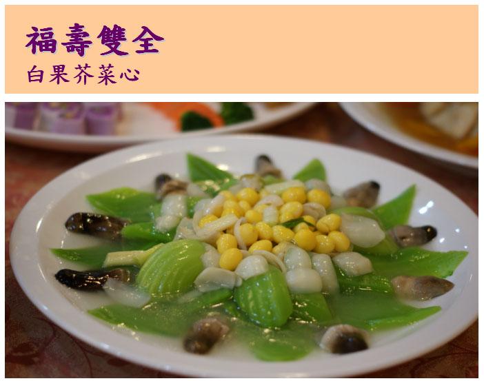 福壽雙全-白果芥菜心