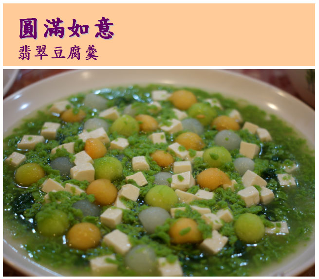 圓滿如意-翡翠豆腐羹