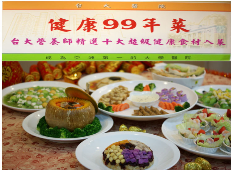 台大營養師精選健康年菜