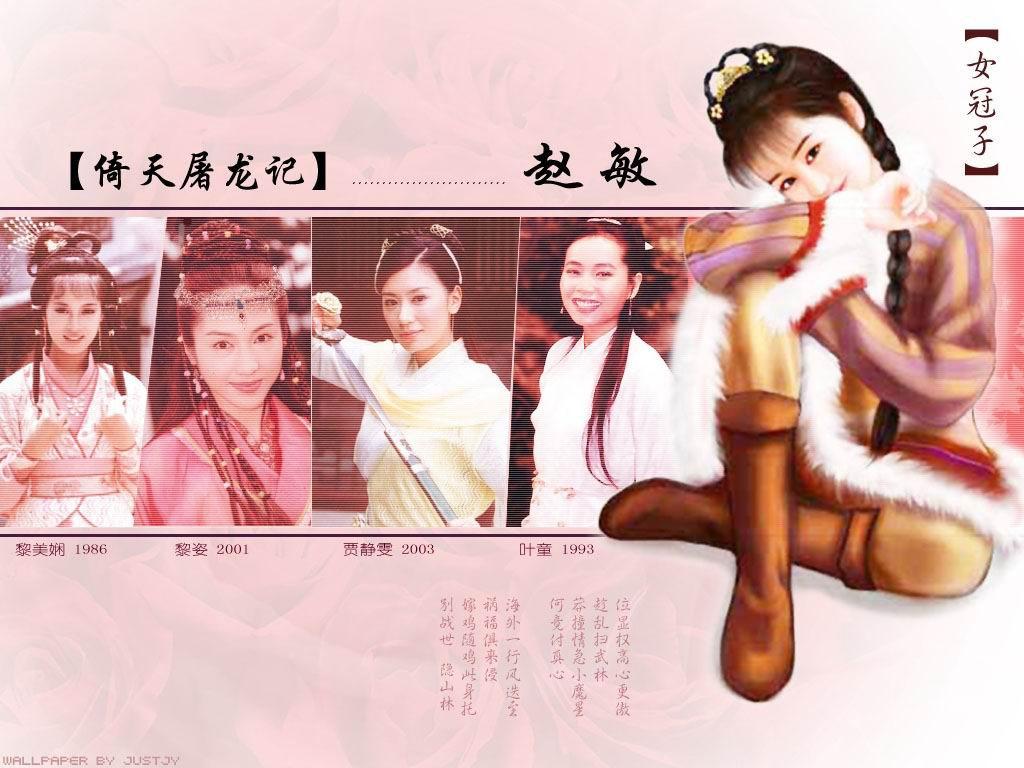 倚天屠龍記 - 趙敏
