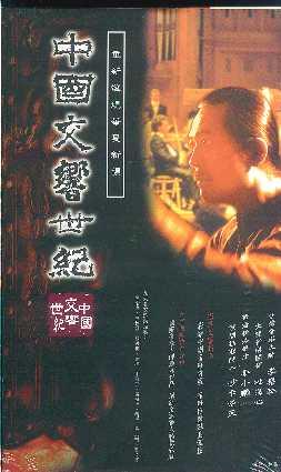 中國交響世紀 - 李泰祥